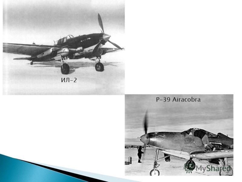 ИЛ-2 P-39 Airacobra