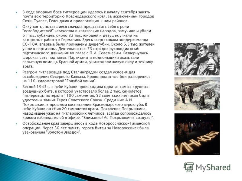 В ходе упорных боев гитлеровцам удалось к началу сентября занять почти всю территорию Краснодарского края, за исключением городов Сочи, Туапсе, Геленджик и прилегающих к ним районов. Оккупанты, пытавшиеся сначала представить себя в роли
