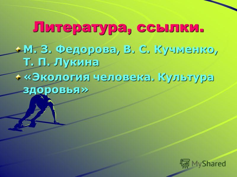 Литература, ссылки. М. З. Федорова, В. С. Кучменко, Т. П. Лукина «Экология человека. Культура здоровья»