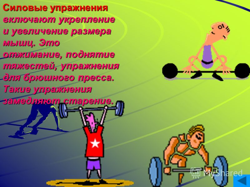 Силовые упражнения включают укрепление и увеличение размера мышц. Это отжимание, поднятие тяжестей, упражнения для брюшного пресса. Такие упражнения замедляют старение.