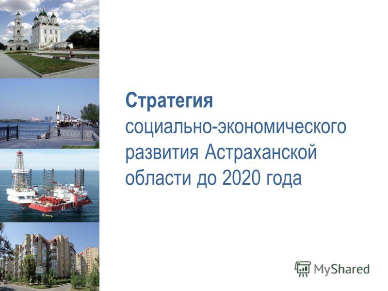 Стратегия социально-экономического развития Астраханской области до 2020 года