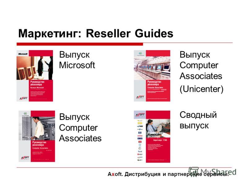 Маркетинг: Reseller Guides Выпуск Microsoft Выпуск Computer Associates (Unicenter) Сводный выпуск Axoft. Дистрибуция и партнерские сервисы.