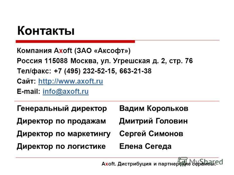 Контакты Компания Axoft (ЗАО «Аксофт») Россия 115088 Москва, ул. Угрешская д. 2, стр. 76 Тел/факс: +7 (495) 232-52-15, 663-21-38 Сайт: http://www.axoft.ruhttp://www.axoft.ru E-mail: info@axoft.ruinfo@axoft.ru Генеральный директор Директор по продажам