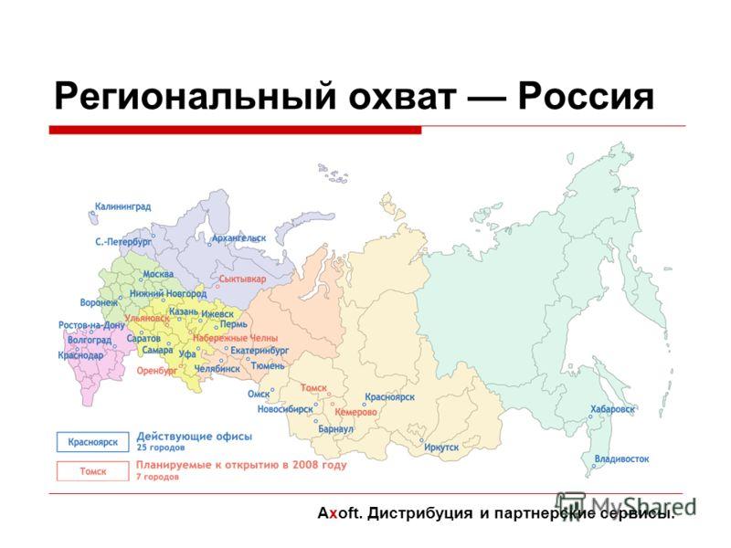 Региональный охват Россия Axoft. Дистрибуция и партнерские сервисы.
