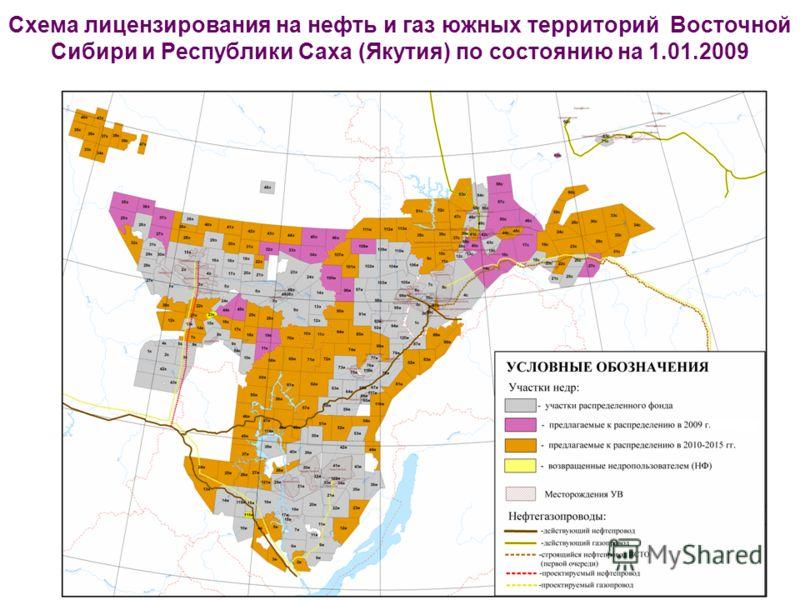 Схема лицензирования на нефть и газ южных территорий Восточной Сибири и Республики Саха (Якутия) по состоянию на 1.01.2009