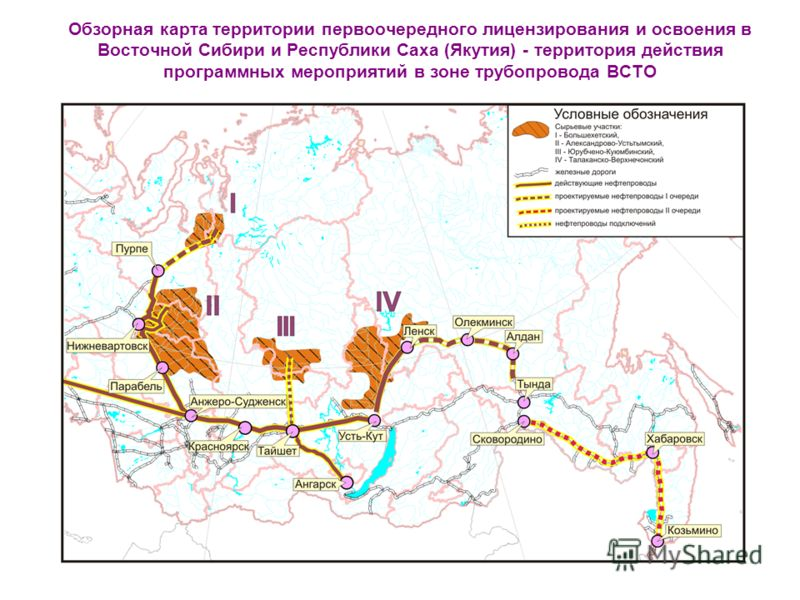 Обзорная карта территории первоочередного лицензирования и освоения в Восточной Сибири и Республики Саха (Якутия) - территория действия программных мероприятий в зоне трубопровода ВСТО