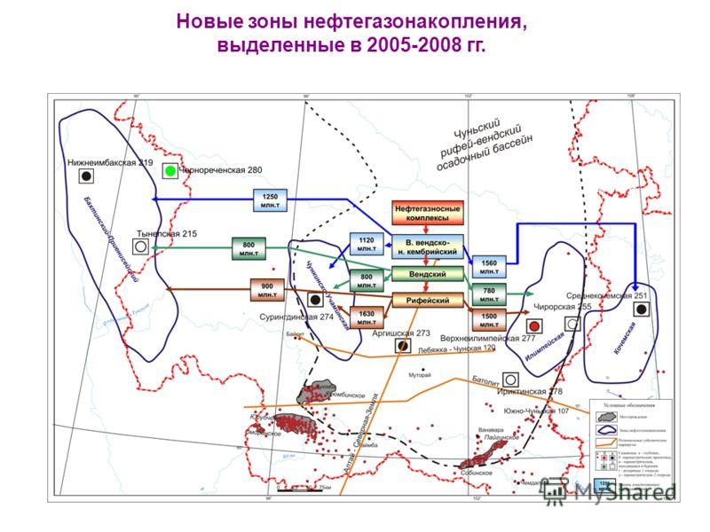Новые зоны нефтегазонакопления, выделенные в 2005-2008 гг.