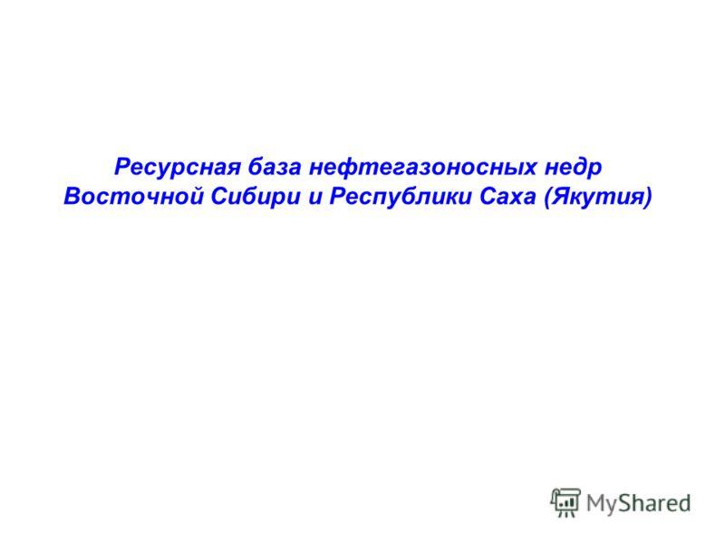 Ресурсная база нефтегазоносных недр Восточной Сибири и Республики Саха (Якутия)