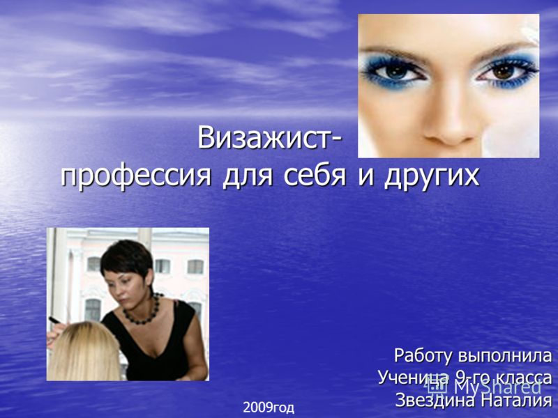 Визажист- профессия для себя и других Работу выполнила Ученица 9-го класса Звездина Наталия 2009год