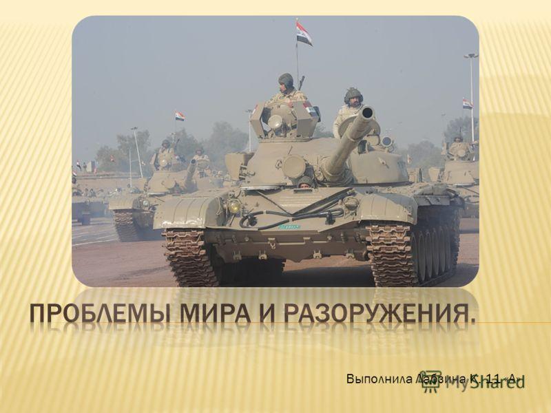 Выполнила Лабзина К. 11 «А»