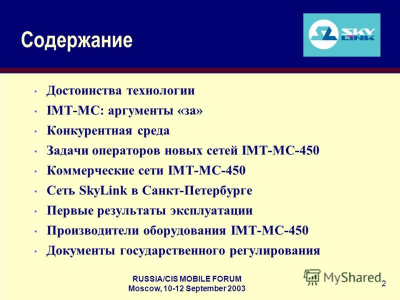 RUSSIA/CIS MOBILE FORUM Moscow, 10-12 September 2003 2 Содержание Достоинства технологии IMT-MC: аргументы «за» Конкурентная среда Задачи операторов новых сетей IMT-MC-450 Коммерческие сети IMT-MC-450 Сеть SkyLink в Санкт-Петербурге Первые результаты