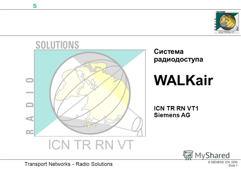 © SIEMENS ICN 2000 Slide 1 Transport Networks - Radio Solutions s ICN TR RN VT Система радиодоступа WALKair ICN TR RN VT1 Siemens AG ICN TR RN VT