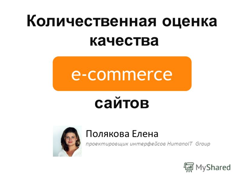 e-commerce Количественная оценка качества Полякова Елена проектировщик интерфейсов HumanoIT Group сайтов