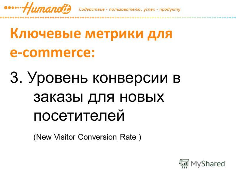 Ключевые метрики для e-commerce: 3. Уровень конверсии в заказы для новых посетителей (New Visitor Conversion Rate )