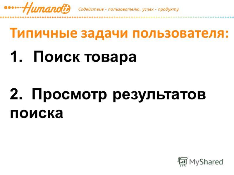 Типичные задачи пользователя: 1.Поиск товара 2. Просмотр результатов поиска