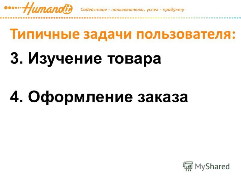 Типичные задачи пользователя: 3. Изучение товара 4. Оформление заказа