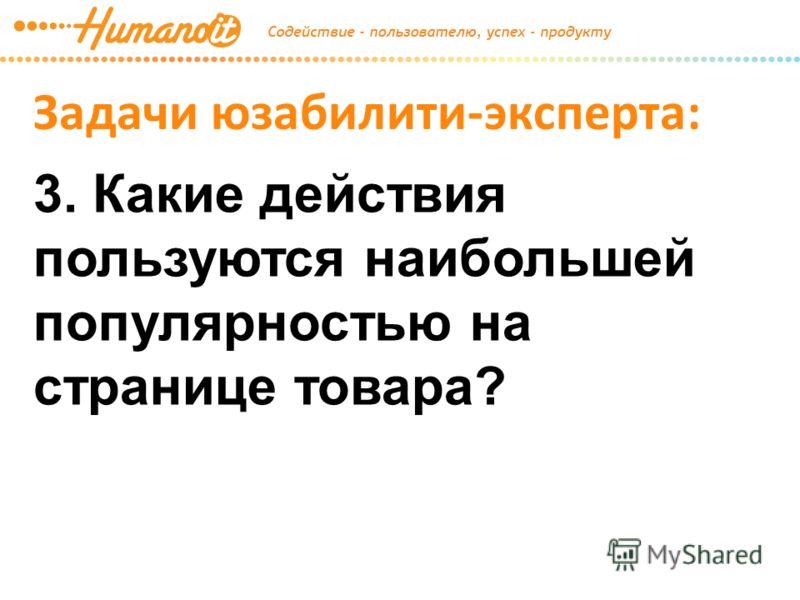 Задачи юзабилити-эксперта: 3. Какие действия пользуются наибольшей популярностью на странице товара?