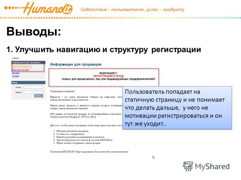 Выводы: 1. Улучшить навигацию и структуру регистрации Пользователь попадает на статичную страницу и не понимает что делать дальше, у него не мотивации регистрироваться и он тут же уходит..