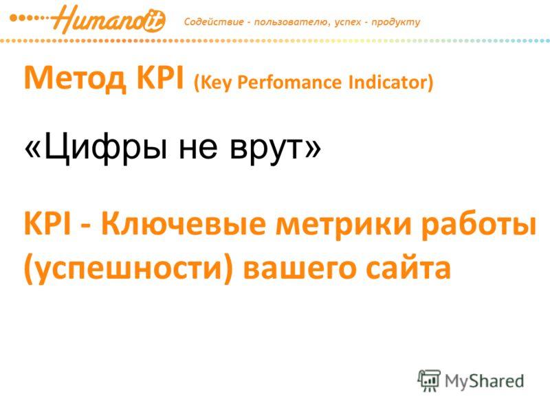 Метод KPI (Key Perfomance Indicator) «Цифры не врут» KPI - Ключевые метрики работы (успешности) вашего сайта