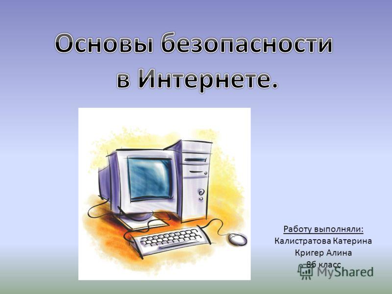 Работу выполняли: Калистратова Катерина Кригер Алина 8б класс
