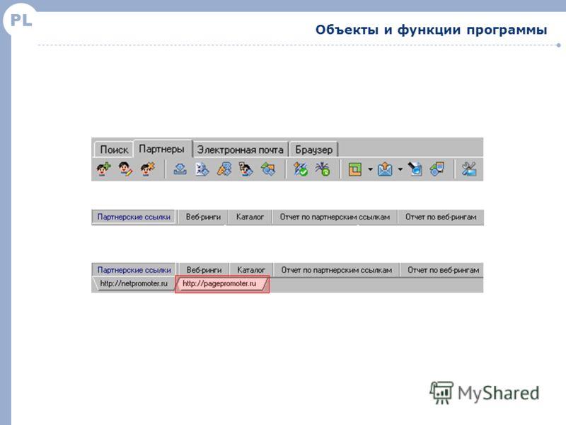 PL Объекты и функции программы