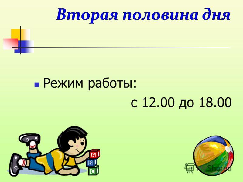 Режим работы: с 12.00 до 18.00
