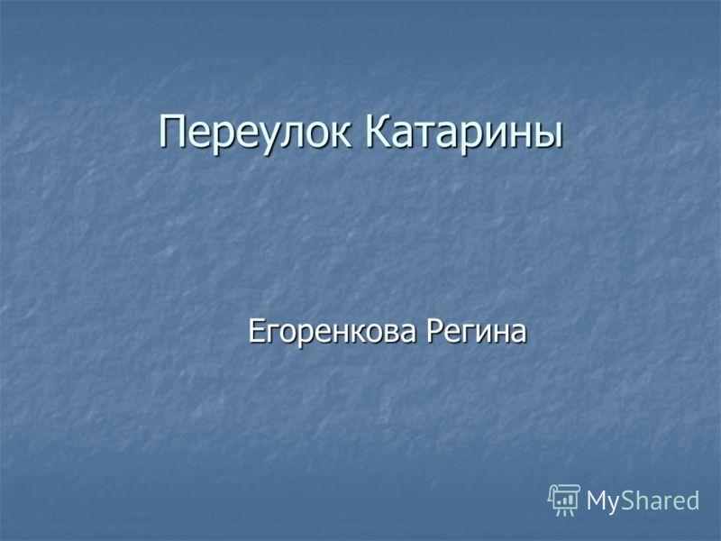 Переулок Катарины Егоренкова Регина