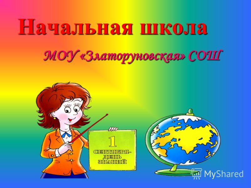 Начальная школа МОУ «Златоруновская» СОШ