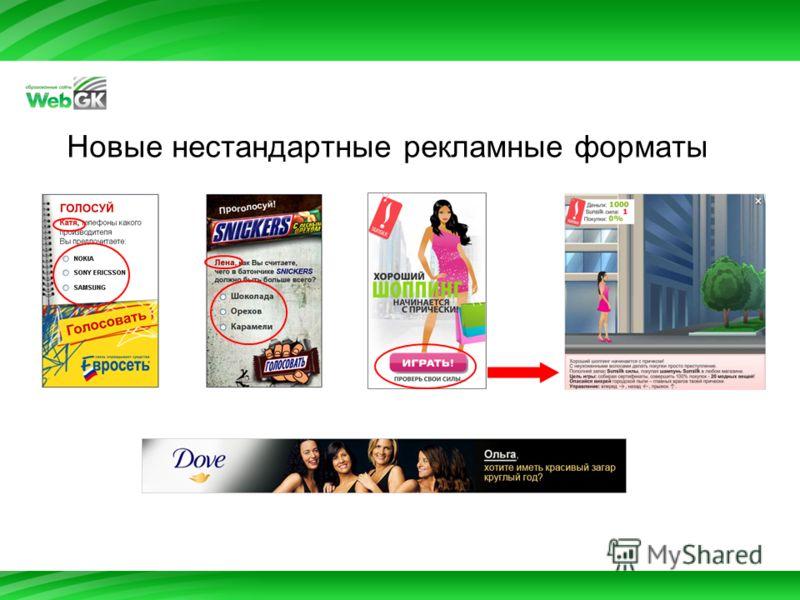Новые нестандартные рекламные форматы