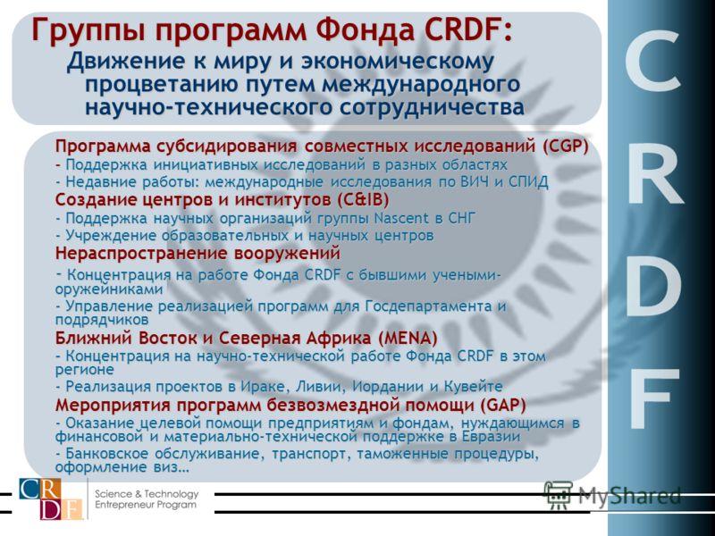 Движение к миру и экономическому процветанию путем международного научно-технического сотрудничества Группы программ Фонда CRDF: Программа субсидирования совместных исследований (CGP) - Поддержка инициативных исследований в разных областях - Недавние