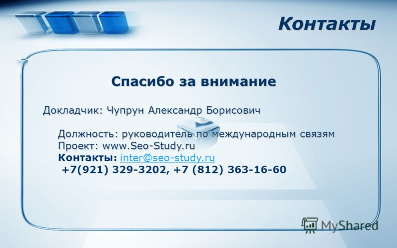 Докладчик: Чупрун Александр Борисович Должность: руководитель по международным связям Проект: www.Seo-Study.ru Должность: руководитель по международным связям Проект: www.Seo-Study.ru Контакты: inter@seo-study.ru +7(921) 329-3202, +7 (812) 363-16-60i