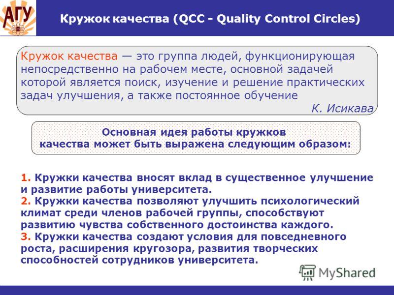 Кружок качества (QCC - Quality Control Circles) Кружок качества это группа людей, функционирующая непосредственно на рабочем месте, основной задачей которой является поиск, изучение и решение практических задач улучшения, а также постоянное обучение