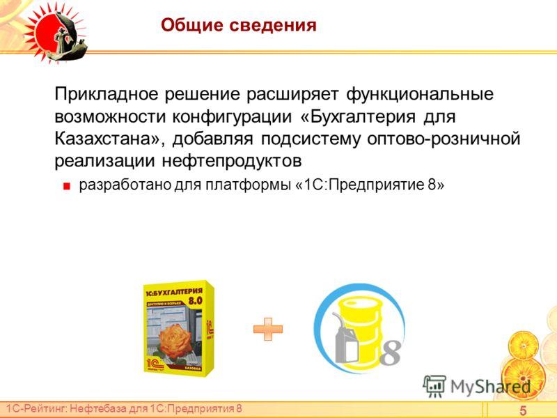 1С-Рейтинг: Нефтебаза для 1С:Предприятия 8 Общие сведения Прикладное решение расширяет функциональные возможности конфигурации «Бухгалтерия для Казахстана», добавляя подсистему оптово-розничной реализации нефтепродуктов разработано для платформы «1С: