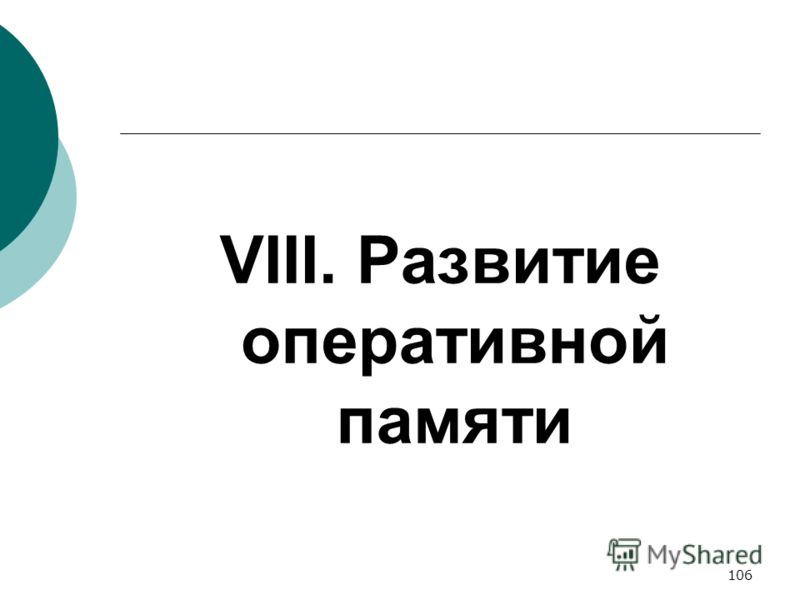 106 VIII. Развитие оперативной памяти
