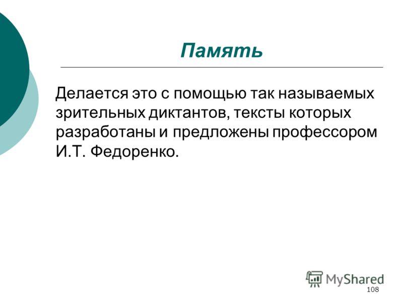 108 Память Делается это с помощью так называемых зрительных диктантов, тексты которых разработаны и предложены профессором И.Т. Федоренко.