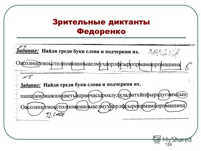 124 Зрительные диктанты Федоренко