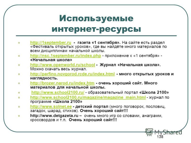 138 Используемые интернет-ресурсы http://1september.ru - газета «1 сентября». На сайте есть раздел «Фестиваль открытых уроков», где вы найдёте много материалов по всем дисциплинам начальной школы. http://1september.ru http://nsc.1september.ru/index.p