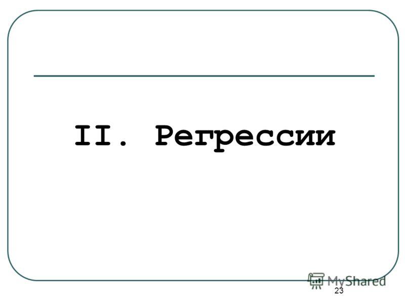 23 II. Регрессии