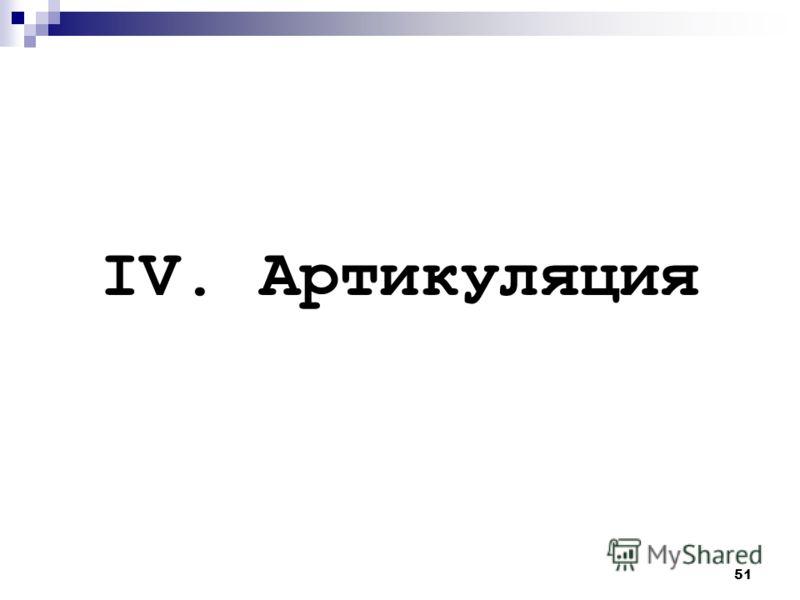 51 IV. Артикуляция