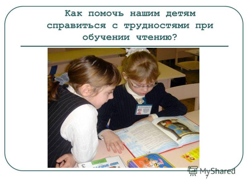7 Как помочь нашим детям справиться с трудностями при обучении чтению?