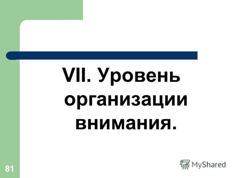 81 VII. Уровень организации внимания.