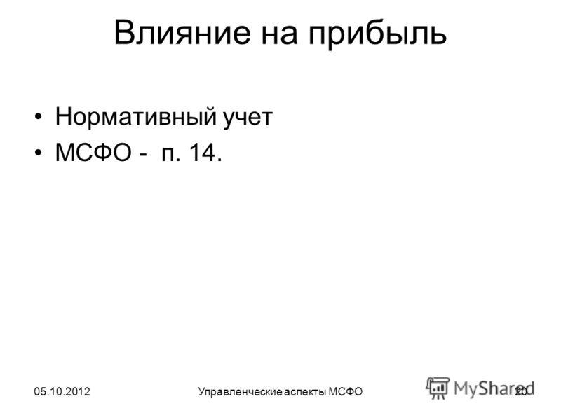 19.07.2012Управленческие аспекты МСФО20 Влияние на прибыль Нормативный учет МСФО - п. 14.