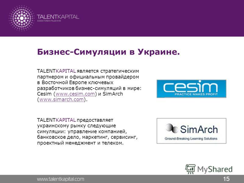 15 Бизнес-Симуляции в Украине. TALENTKAPITAL является стратегическим партнером и официальным провайдером в Восточной Европе ключевых разработчиков бизнес-симуляций в мире: Cesim (www.cesim.com) и SimArch (www.simarch.com).www.cesim.comwww.simarch.com
