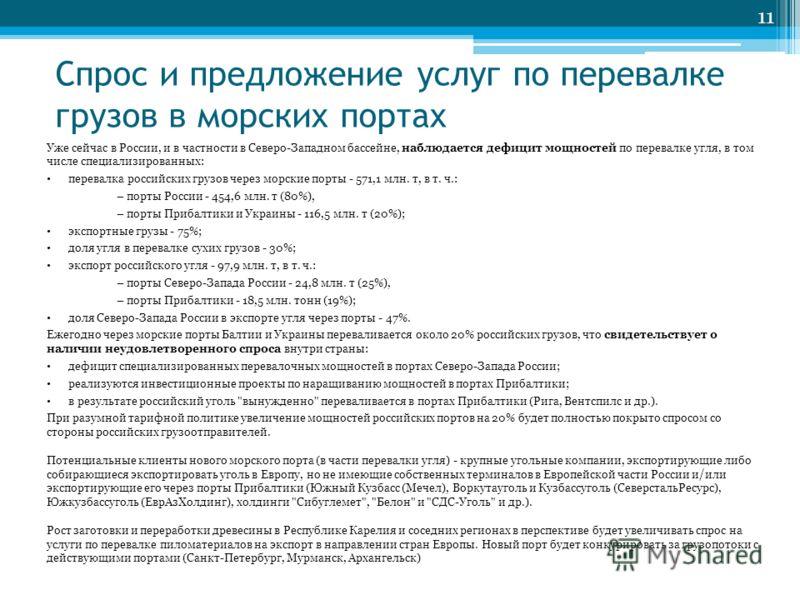 Спрос и предложение услуг по перевалке грузов в морских портах 11 Уже сейчас в России, и в частности в Северо-Западном бассейне, наблюдается дефицит мощностей по перевалке угля, в том числе специализированных: перевалка российских грузов через морски