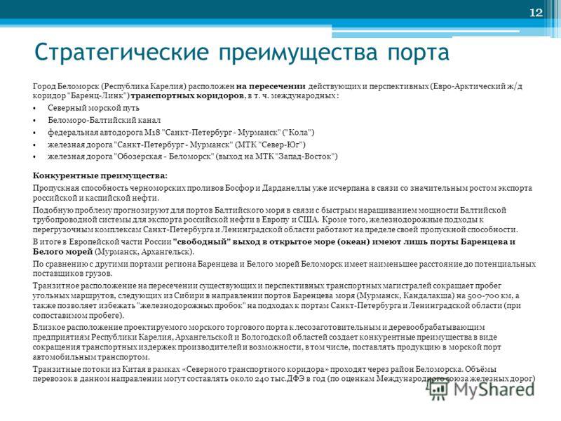 Стратегические преимущества порта 12 Город Беломорск (Республика Карелия) расположен на пересечении действующих и перспективных (Евро-Арктический ж/д коридор