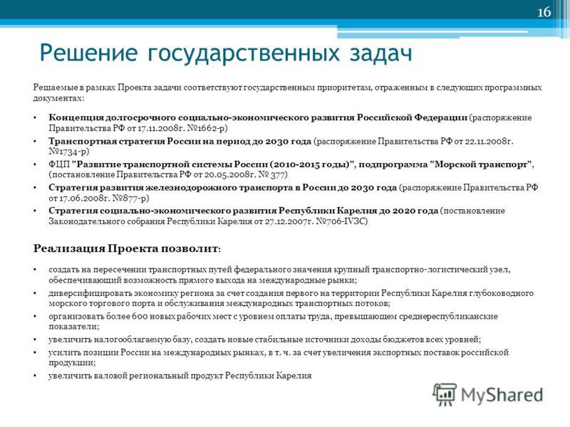 Решение государственных задач 16 Решаемые в рамках Проекта задачи соответствуют государственным приоритетам, отраженным в следующих программных документах: Концепция долгосрочного социально-экономического развития Российской Федерации (распоряжение П