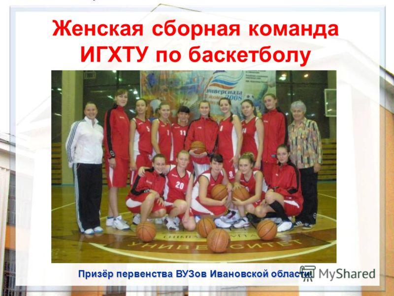 Женская сборная команда ИГХТУ по баскетболу Призёр первенства ВУЗов Ивановской области.