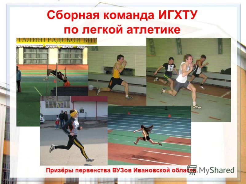 Сборная команда ИГХТУ по легкой атлетике Призёры первенства ВУЗов Ивановской области.
