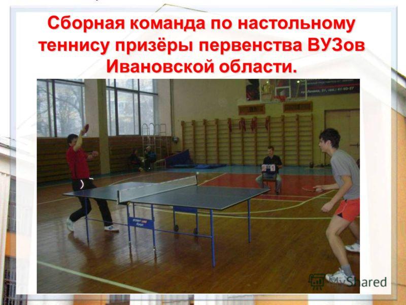 Сборная команда по настольному теннису призёры первенства ВУЗов Ивановской области.