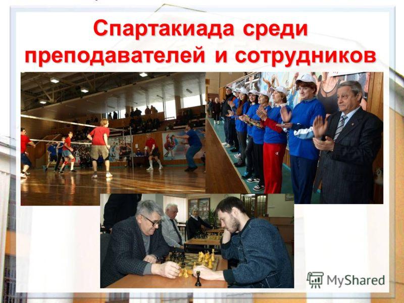 Спартакиада среди преподавателей и сотрудников